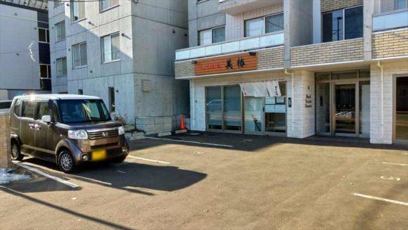 札幌麺屋 美椿駐車場