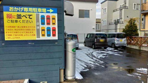広島流お好み焼 おかげの駐車場