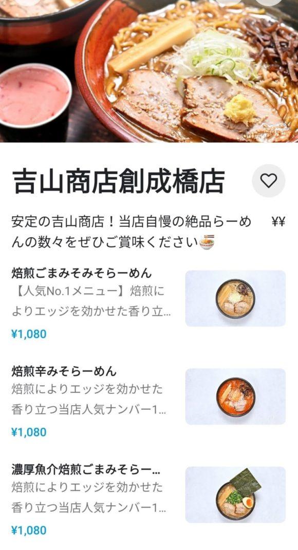 吉山商店のWolt紹介ページ
