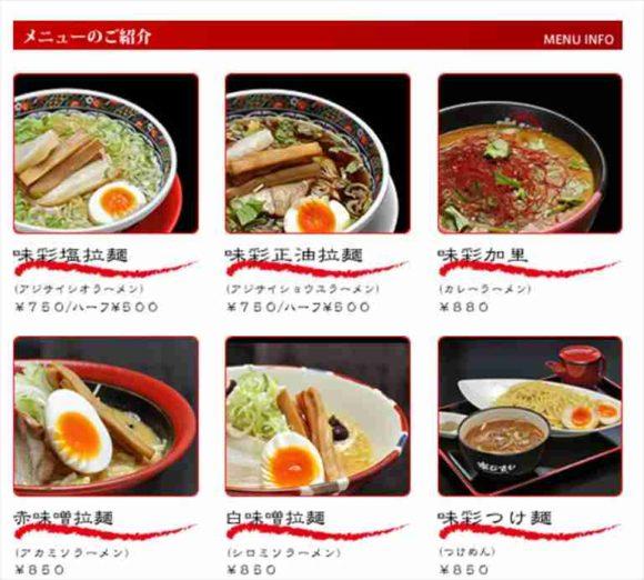 函館麺厨房あじさいメニュー