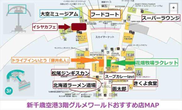 新千歳空港3階グルメワールドおすすめ店MAP