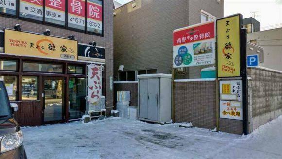 天ぷら徳家駐車場