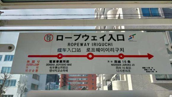市電「ロープウェイ入口」