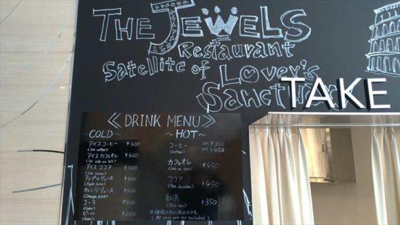 藻岩山レストラン「ザ・ジュエルズ」