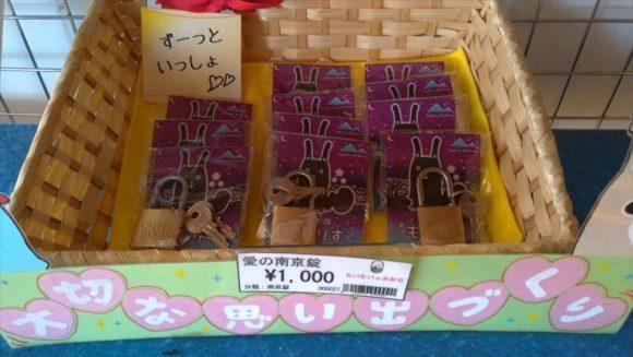 藻岩山「愛の南京錠」売り場