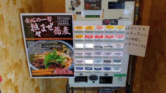 麺将 清正(札幌中央区)の券売機