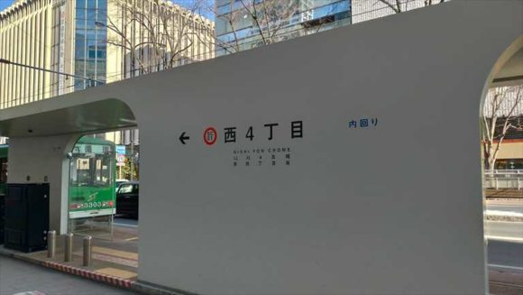 札幌市電「大通駅」内回り