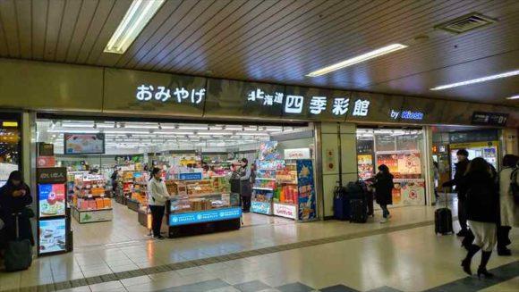 北海道四季彩館(西コンコース)