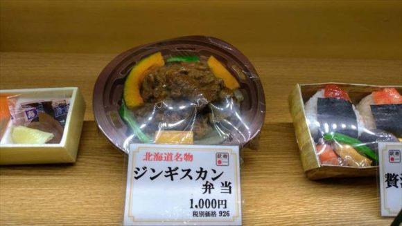 弁菜亭(札幌駅)の駅弁