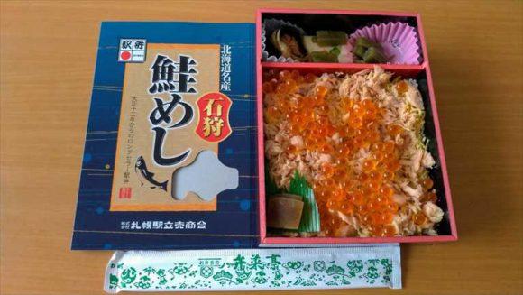 札幌駅の駅弁おすすめ「石狩鮭めし」