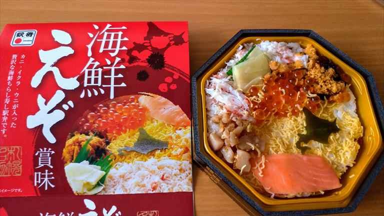 札幌駅「駅弁」おすすめ海鮮えぞ賞味