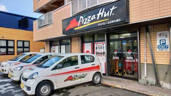 ピザハット北郷店
