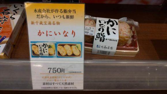 佐藤水産本店の駅弁コーナー