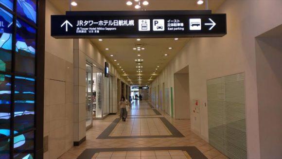 JRタワーホテル日航札幌の行き方