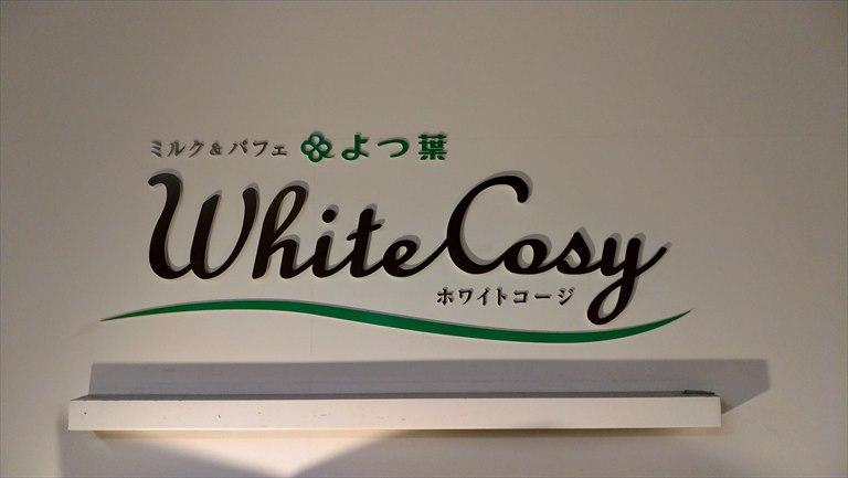 よつ葉ホワイトコージ