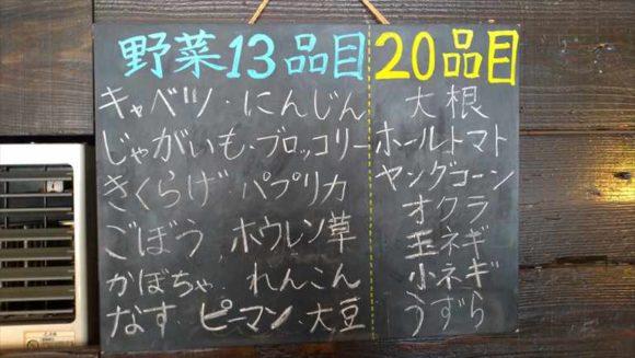 SAMURAIの野菜13品目