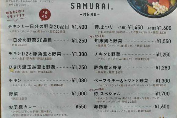 SAMURAIのメニュー
