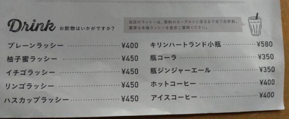 SAMURAIのドリンクメニュー
