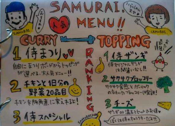 SAMURAIのスープカレーメニュー