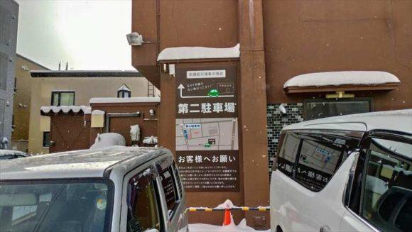 SAMURAI平岸総本店駐車場