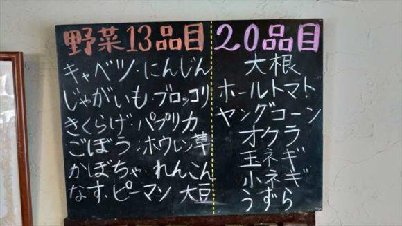 SAMURAIの野菜20品目