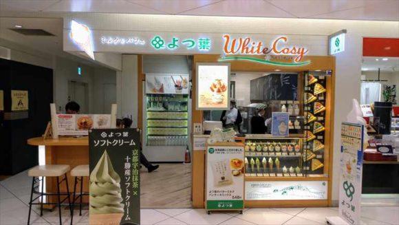 よつばホワイトコージ新千歳空港店