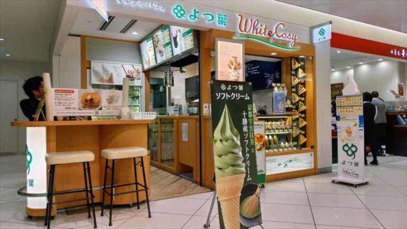 ホワイトコージ 新千歳空港店