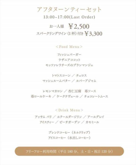 JRタワーホテル日航札幌のアフタヌーンティー