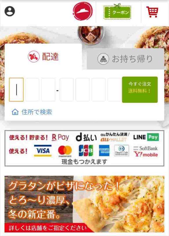 ピザハットオンライン注文画面