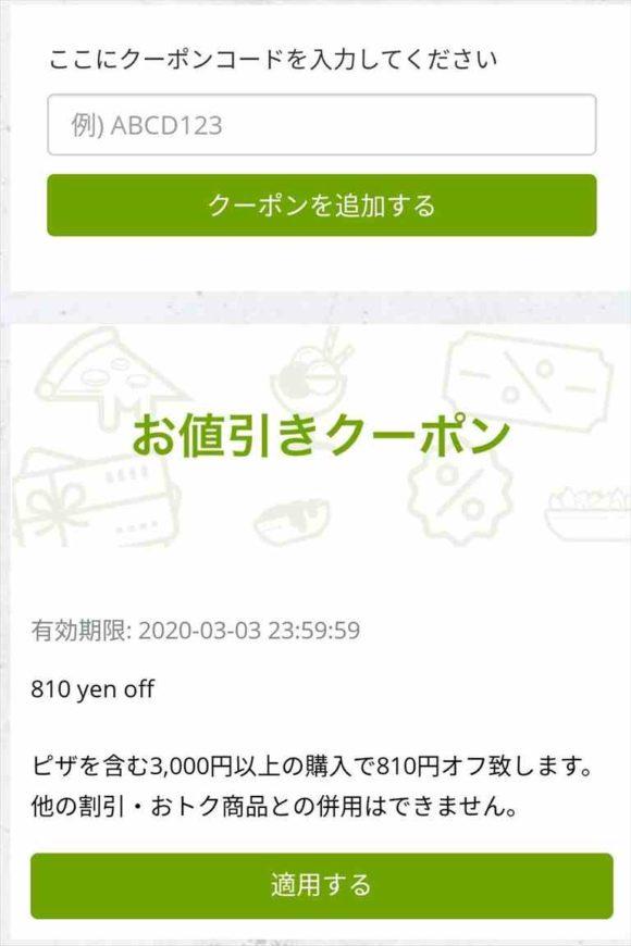 ピザハットオンラインで使用可能なクーポン