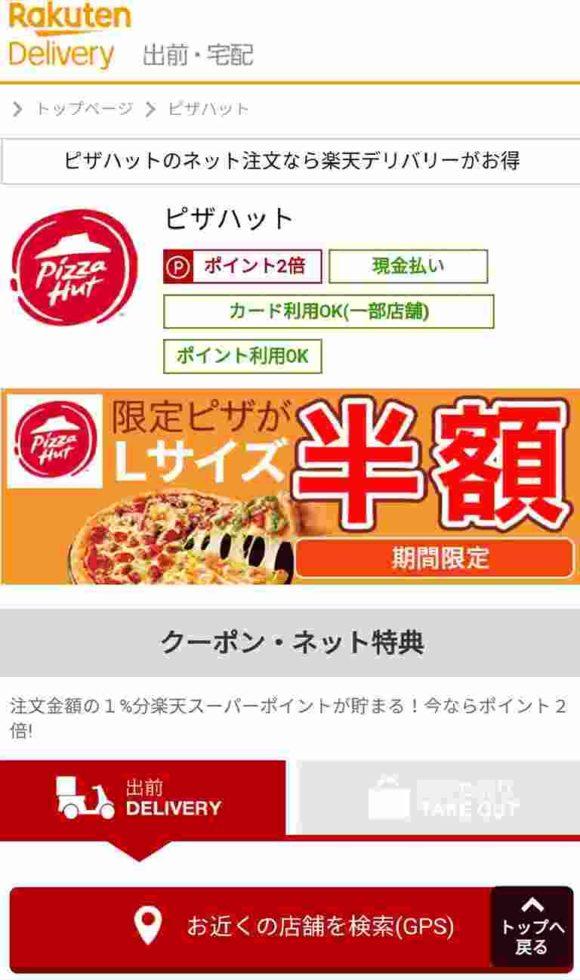 楽天デリバリーでピザハットを注文