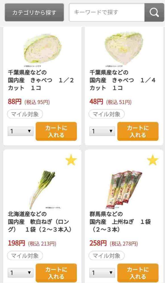 イトーヨーカドーネットスーパーの野菜