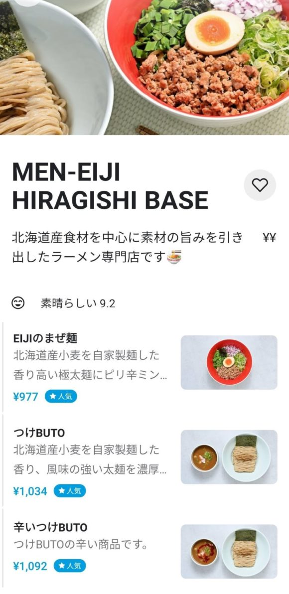 MEN-EIJI HIRAGISHI BASE(札幌醤油ラーメンおすすめ)のWolt紹介ページ