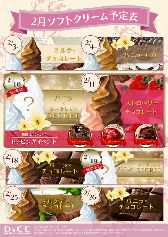 DICE札幌狸小路本店の2月ソフトクリーム
