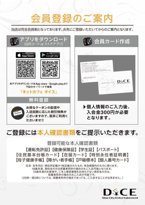 DICE札幌狸小路本店の会員登録の手順
