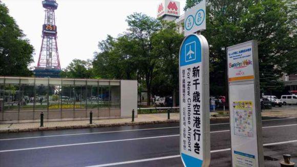 新千歳空港連絡バス「大通公園」