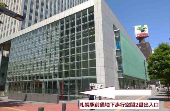 札幌駅前通地下歩行空間2番出入口