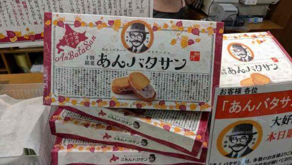 北海道札幌銘菓土産おすすめ③柳月のあんバタサン