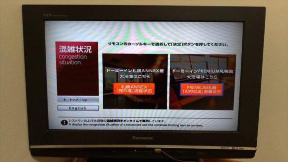 ドーミーイン札幌の客室モニター