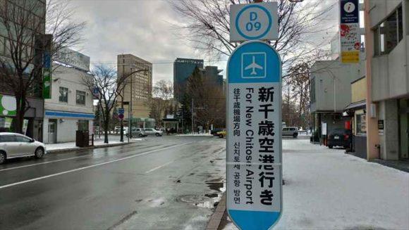 新千歳空港行きバス停「中島公園」