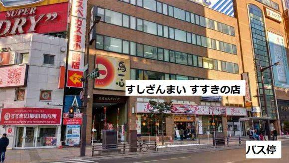 バス停「すすきの(南4西3)」(乗車専用)