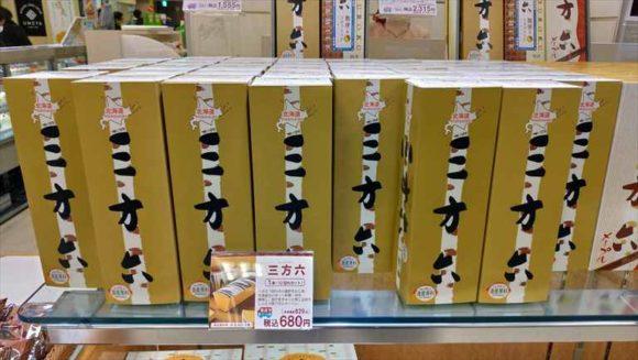 北海道札幌銘菓土産おすすめ③柳月の三方六の小割