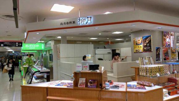 柳月札幌エスタ店