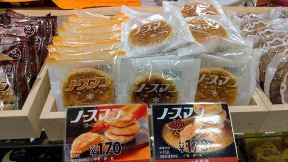 北海道札幌銘菓土産おすすめ⑦千秋庵のノースマン