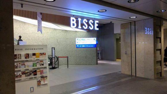 札幌駅前通地下歩行空間(チカホ)大通ビッセ直結出口