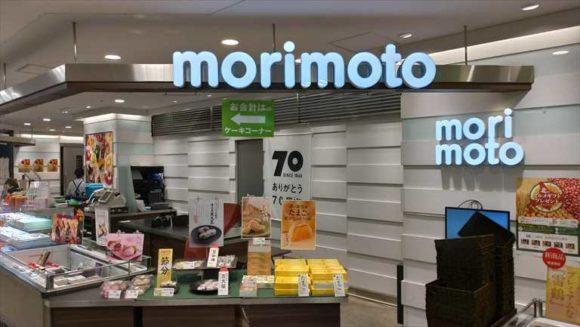 morimotoエスタ店