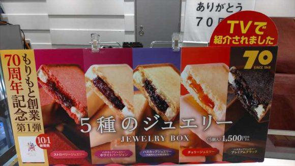 北海道札幌銘菓土産おすすめmorimotoのハスカップジュエリー