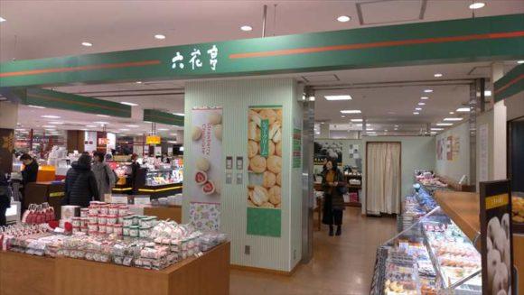 六花亭エスタ店