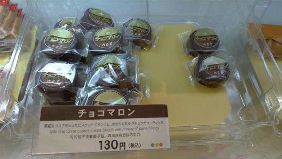 北海道札幌おすすめ銘菓六花亭のチョコマロン