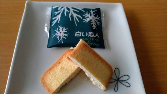 北海道札幌銘菓おすすめISHIYAの白い恋人